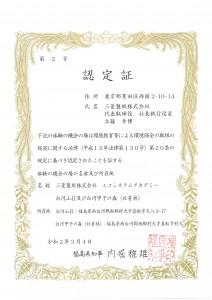 福島県体験機会の場認定証